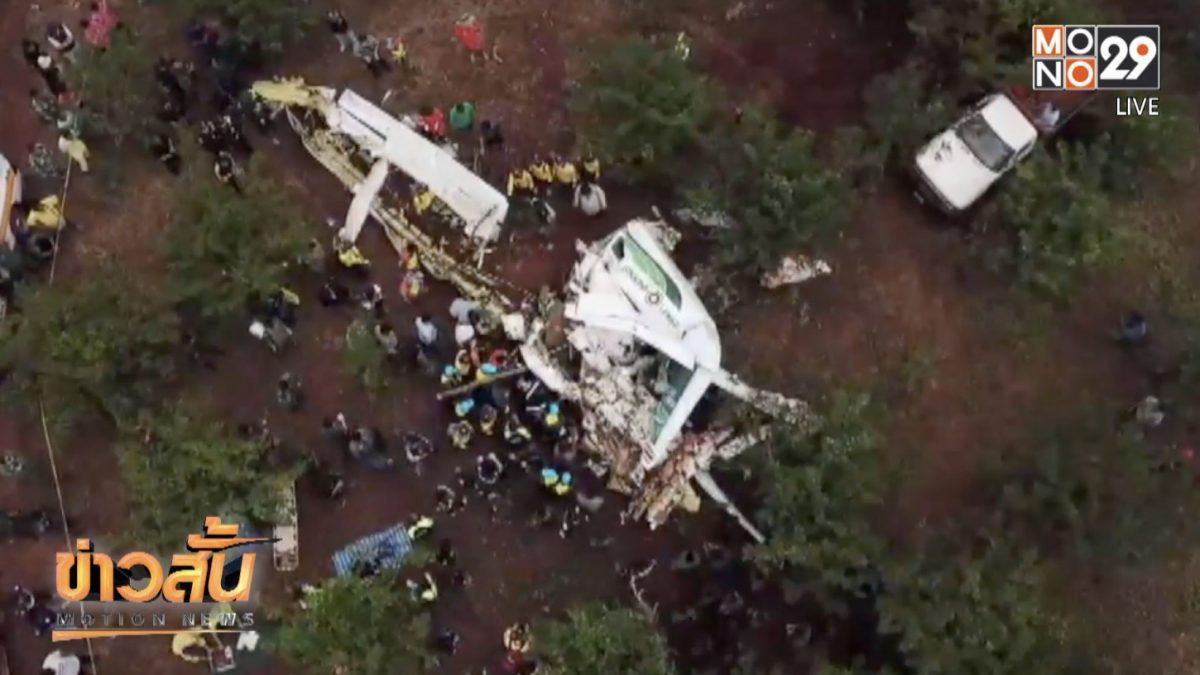 กู้ร่าง 2 นักบิน จากซากเครื่องบินกรมฝนหลวงฯ