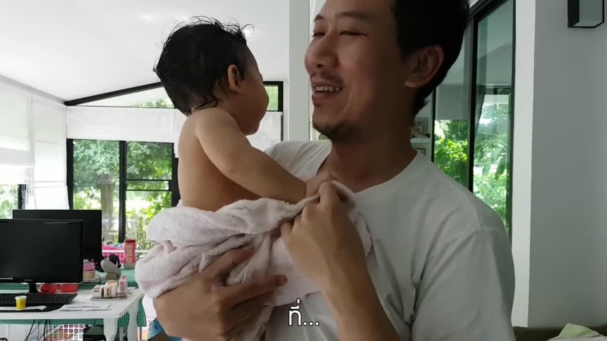 ลูก...พ่อ | ความสุขของคนเป็นพ่อ