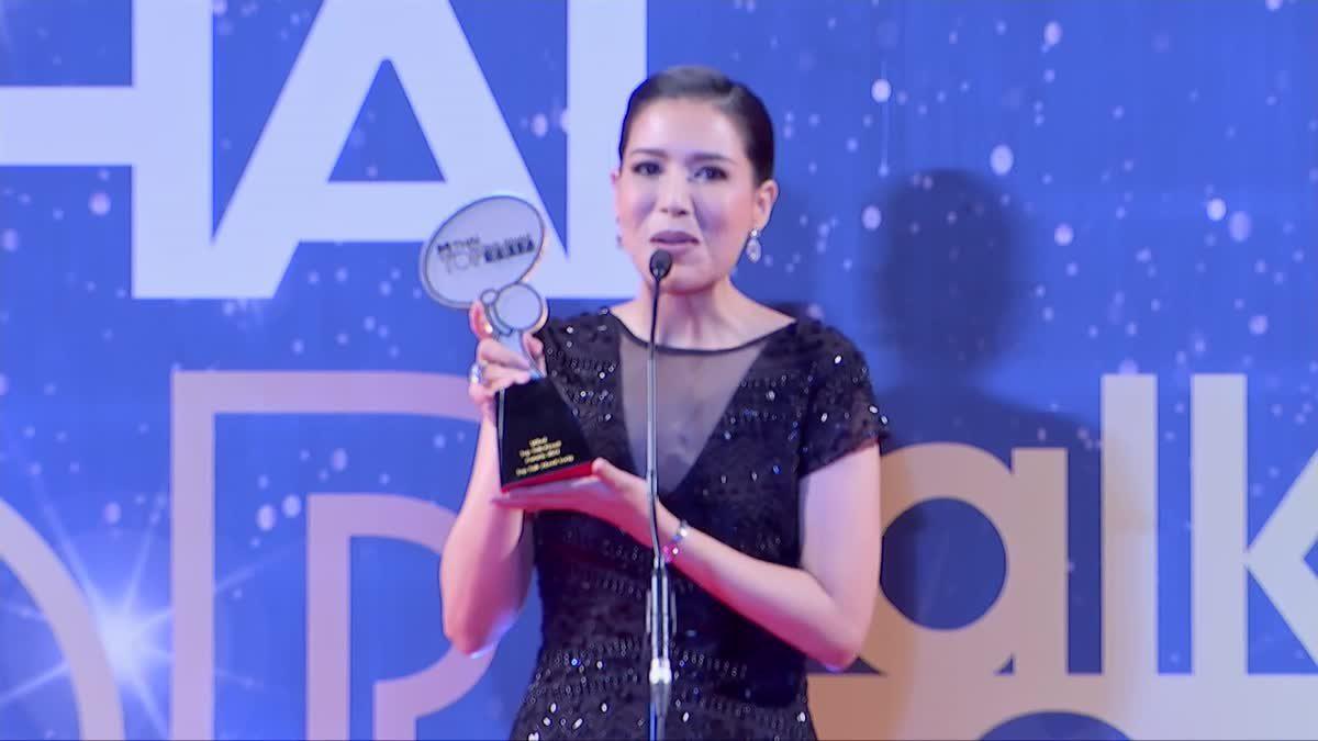 พิมพ์ พิม์มาดา บริรักษ์ศุภกร (รับแทน) รางวัล Top Talk About  Lady 2017