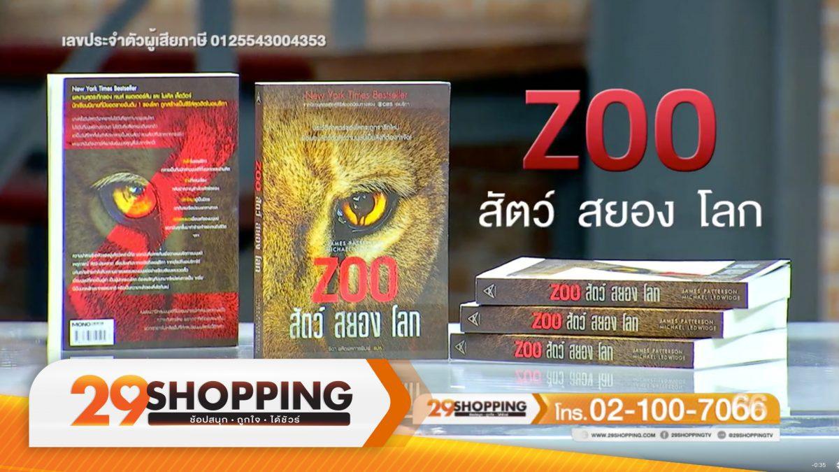 Zoo สัตว์ สยอง โลก (45 วินาที)