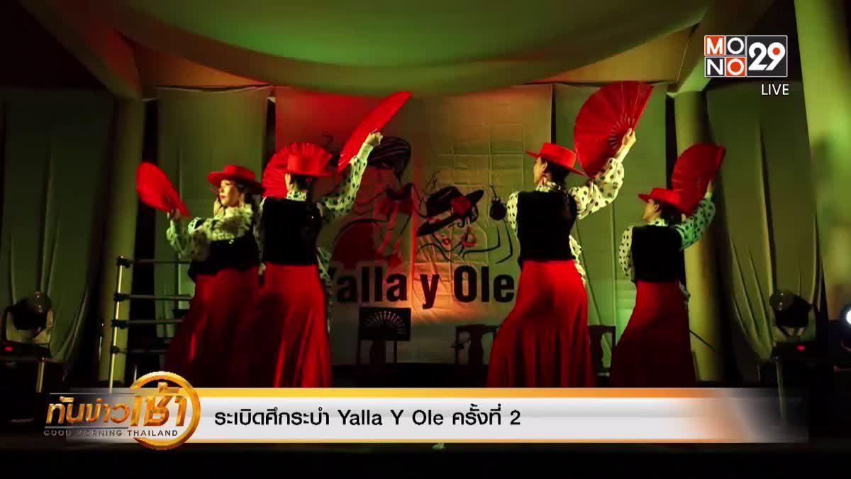 ระเบิดศึกระบำ Yalla Y Ole ครั้งที่ 2