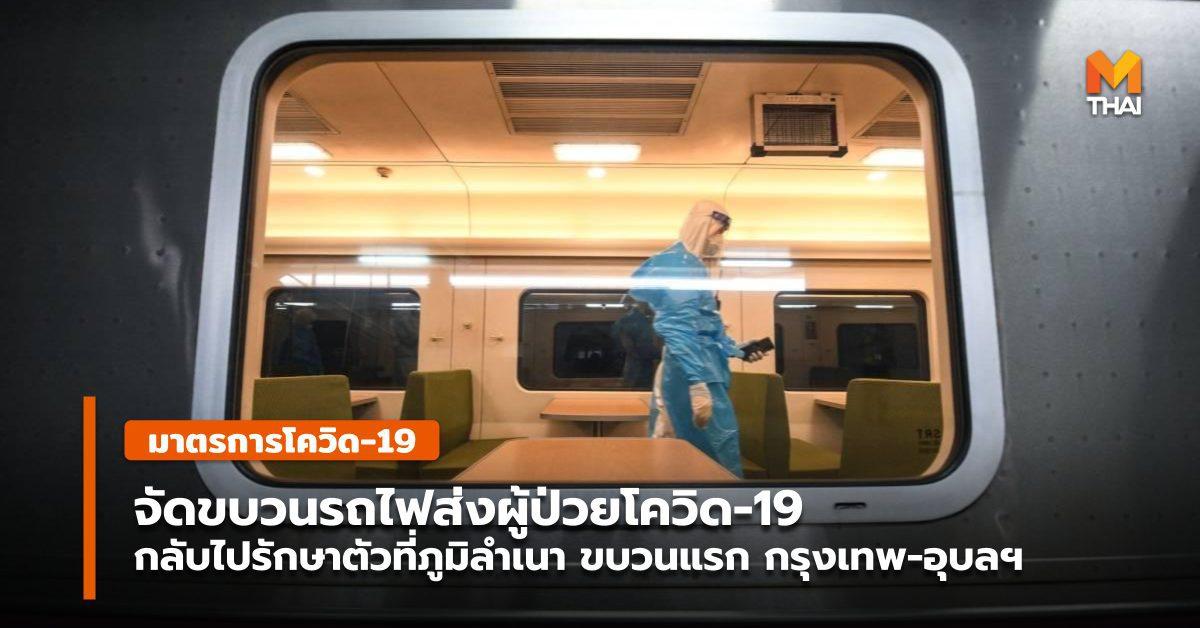 เริ่มขบวนแรก รถไฟส่งผู้ป่วย COVID-19 กลับไปรักษาที่ภูมิลำเนา