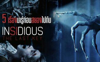 5 เรื่องน่ารู้ก่อนสยองไปกับ INSIDIOUS : The Last Key