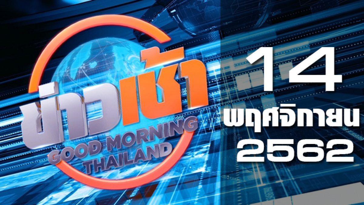 ข่าวเช้า Good Morning Thailand 14-11-62