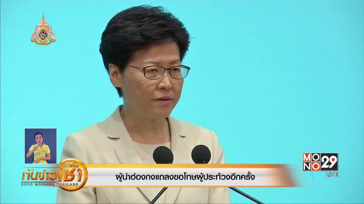 ผู้นำฮ่องกงแถลงขอโทษผู้ประท้วงอีกครั้ง