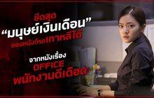 Office : ขีดสุด 'มนุษย์เงินเดือน' ของหนังโหดเกาหลีใต้!