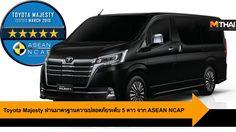 Toyota Majesty ผ่านมาตรฐานความปลอดภัยระดับ 5 ดาว จาก ASEAN NCAP