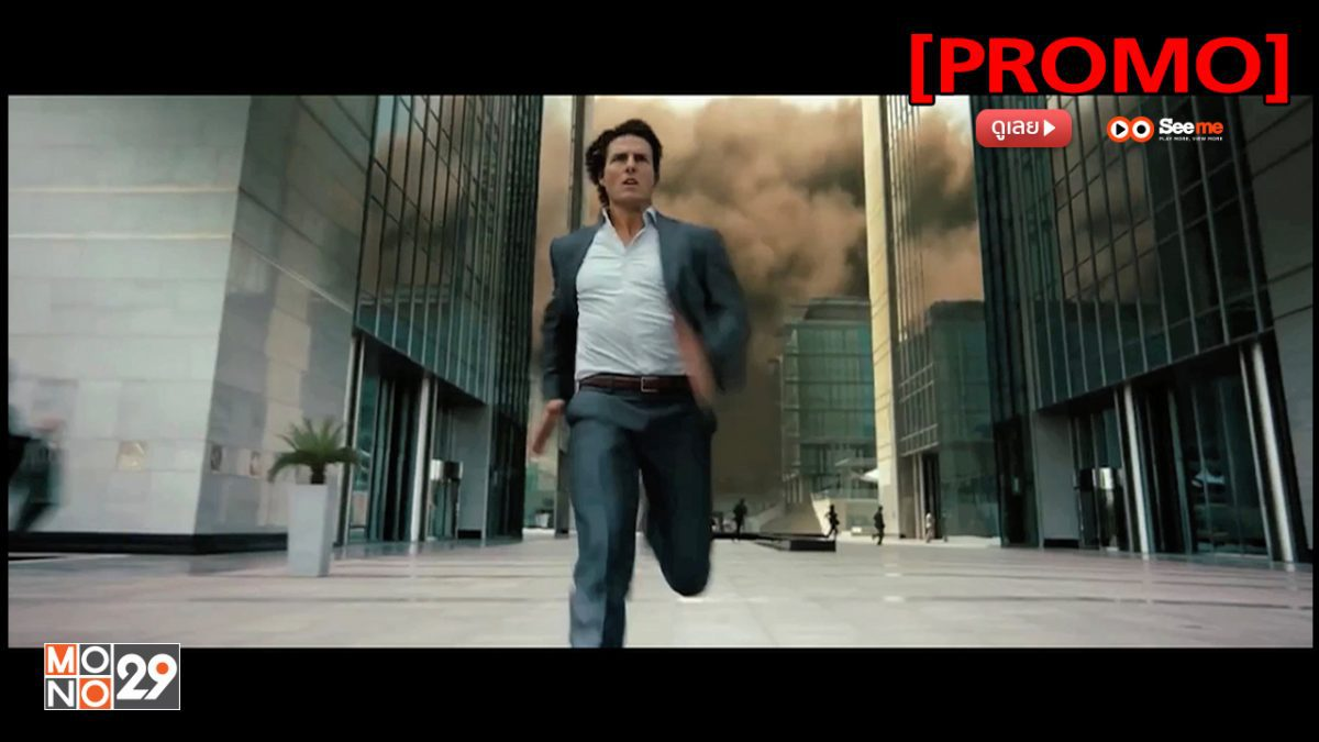 Mission: Impossible - Ghost Protocol ปฏิบัติการไร้เงา [PROMO]