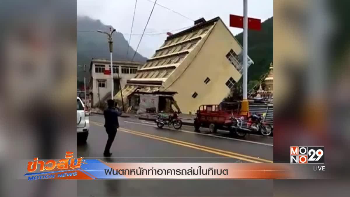 ฝนตกหนักทำอาคารถล่มในทิเบต