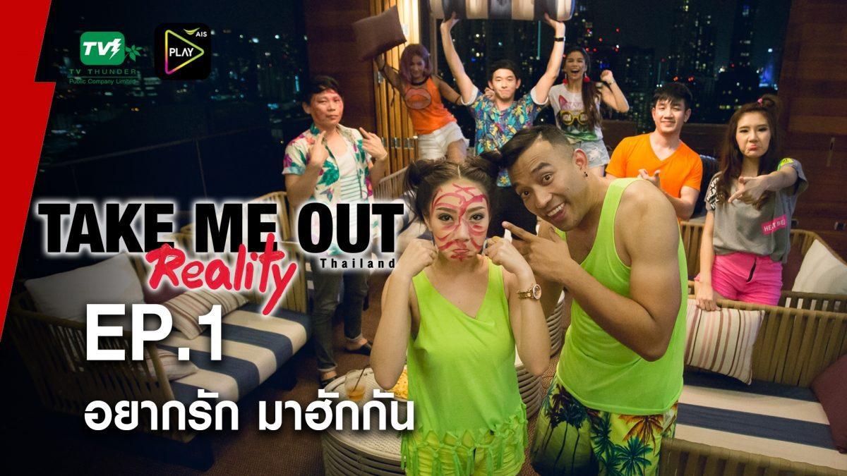 อยากรัก มาฮักกัน - Take Me Out Reality S.2 EP.01 (9 ก.ค.60) FULLHD