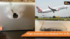 แบนอีกสายการบินแล้ว…ห้ามนำ MacBook Pro 15 นิ้ว ขึ้นเครื่องทุกเที่ยวบิน