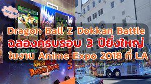 Dragon Ball Z Dokkan Battle ฉลองครบรอบ 3 ปี ในงาน Anime Expo 2018 ที่ LA