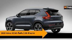 2020 Volvo XC40 คอมแพ็กต์เอสยูวีตัวจริงสำหรับคนเมือง เริ่มต้น 2.09ล้านบาท