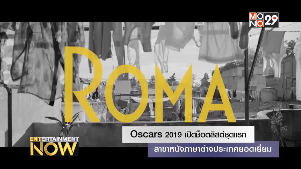 Oscars 2019 เปิดช็อตลิสต์ชุดแรก สาขาหนังภาษาต่างประเทศยอดเยี่ยม