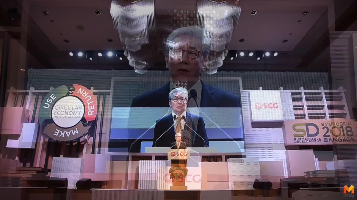 เอสซีจี จัดงาน 'SD Symposium 2018' ขับเคลื่อนเศรษฐกิจหมุนเวียน