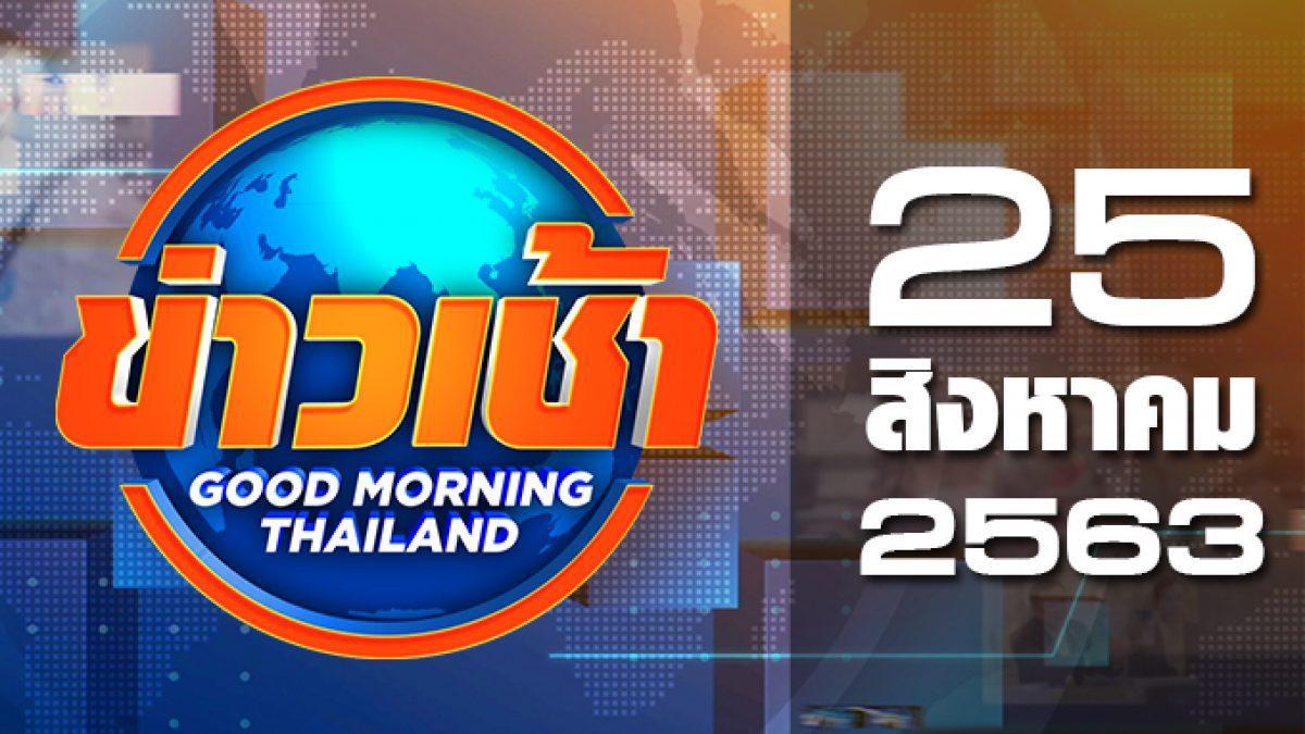 ข่าวเช้า Good Morning Thailand 25-08-63