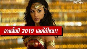 แพตตี เจนกินส์ ลั่น อยากให้ Wonder Woman 1984 กลับมาฉายสิ้นปีนี้ หลังได้ดูคัตแรกของหนัง