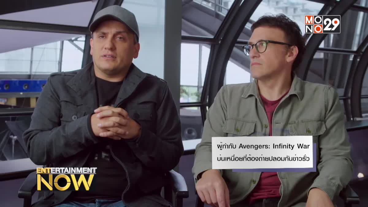 ผู้กำกับ Avengers: Infinity War บ่นเหนื่อยที่ต้องถ่ายปลอมกันข่าวรั่ว