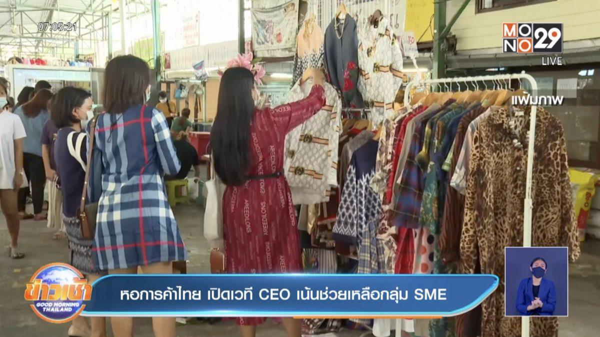 หอการค้าไทย เปิดเวที CEO เน้นช่วยเหลือกลุ่ม SME