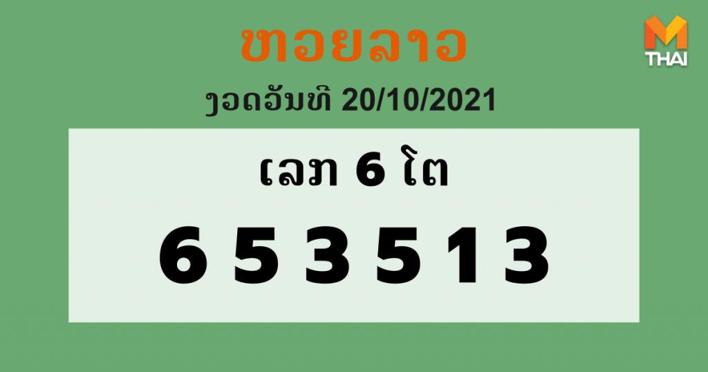 ຫວຍລາວ Lao Lottery งวดวันที่ 20 ตุลาคม 2564