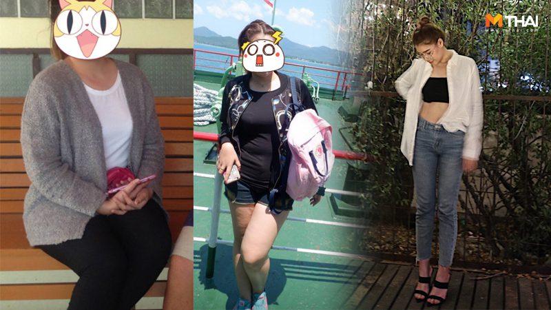 ไม่ต้องกินคลีนจ๋า แต่ ลดน้ำหนัก 18 กก. ขาเลิกเบียด เอวเล็กลง 8 นิ้ว