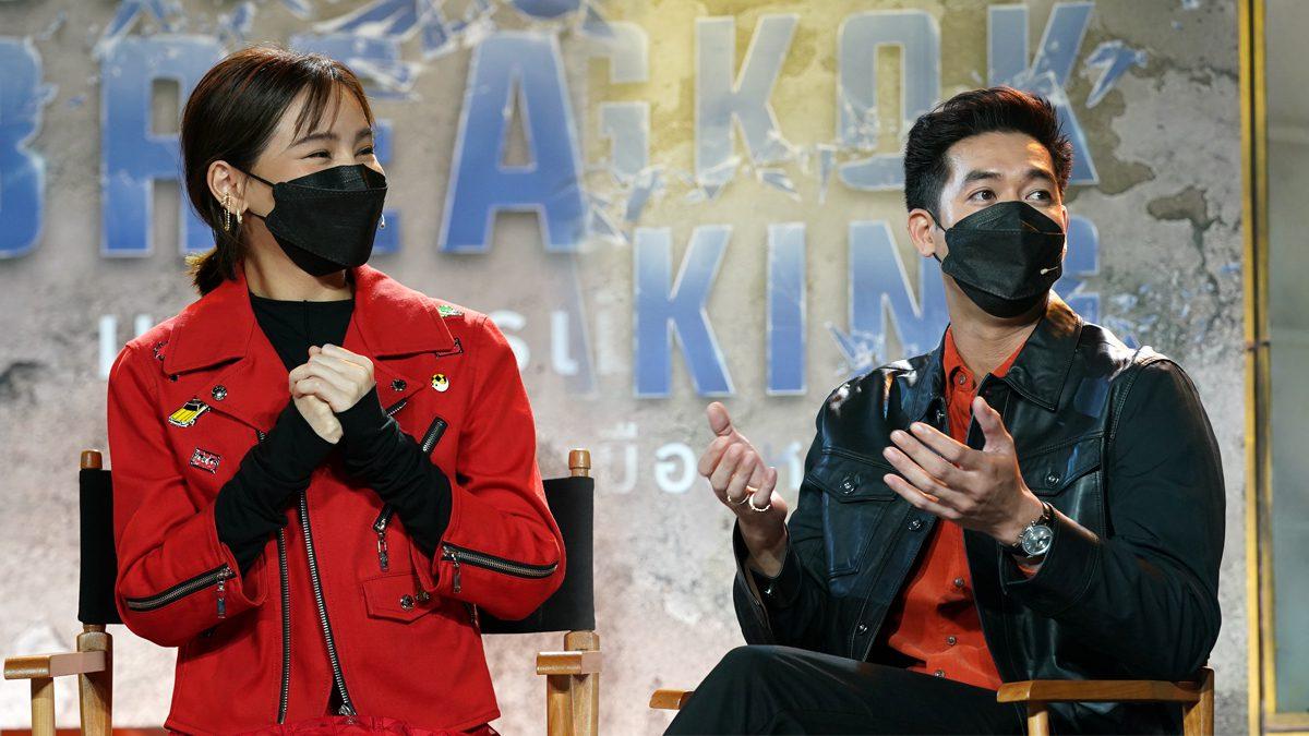 """ออม ตื่นเต้นประกบคู่ เวียร์ โคจรเจอกันครั้งแรกใน """"Bangkok Breaking มหานครเมืองลวง"""""""