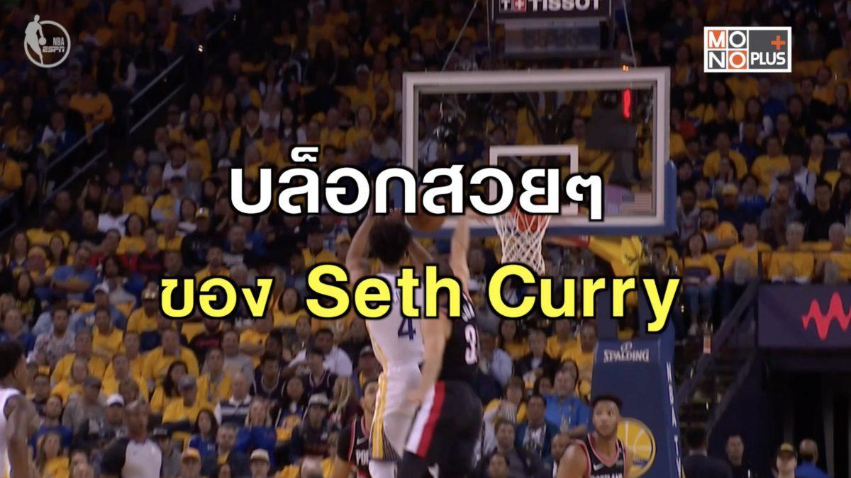 บล็อกสวยๆ ของ Seth Curry