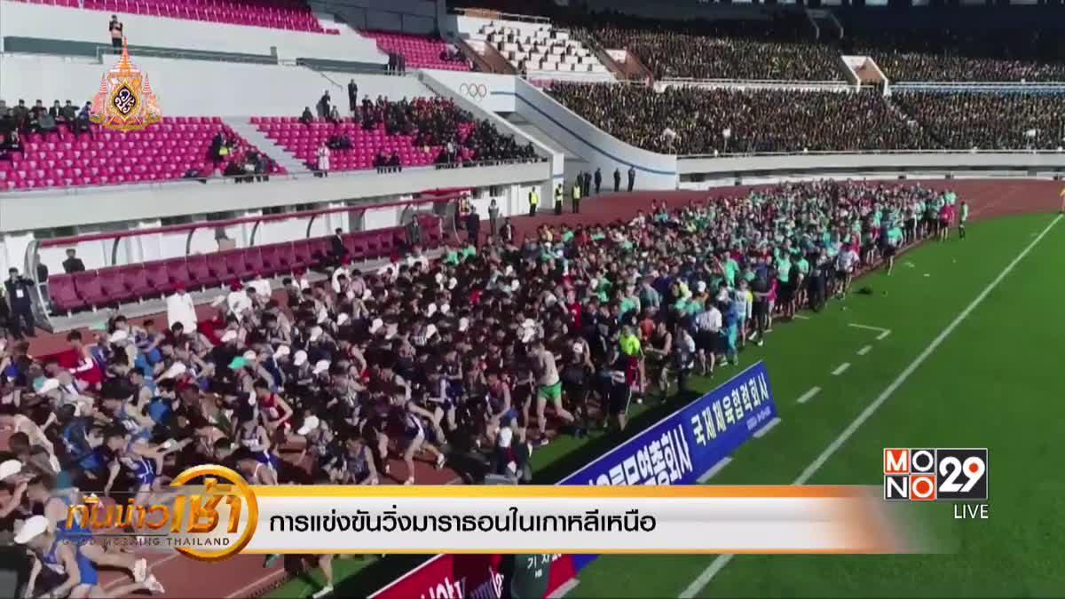 การแข่งขันวิ่งมาราธอนในเกาหลีเหนือ