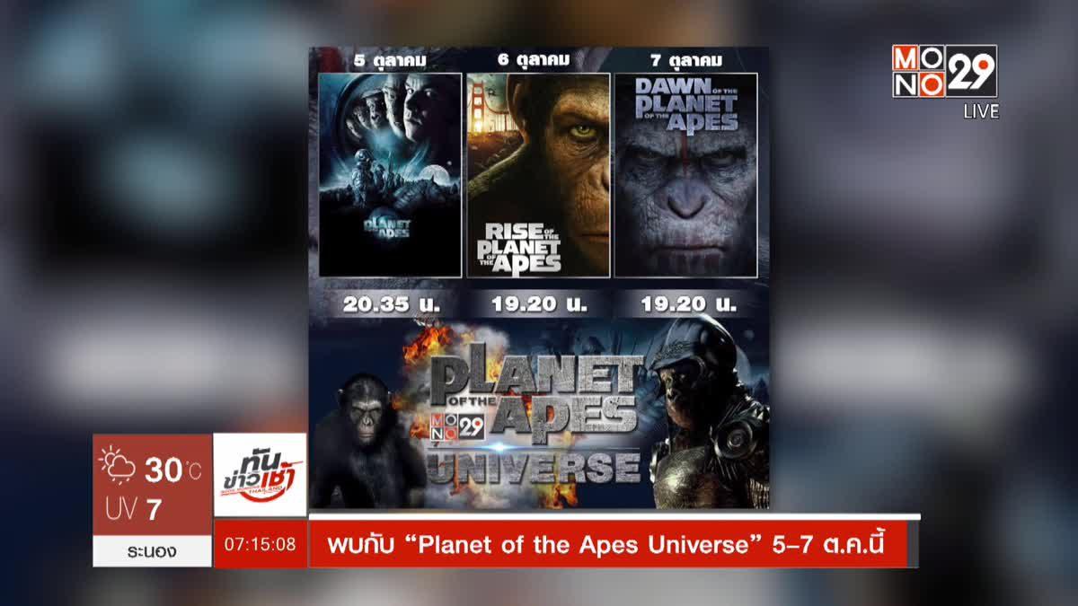 """พบกับ """"Planet of the Apes Universe"""" 5–7 ต.ค.นี้"""