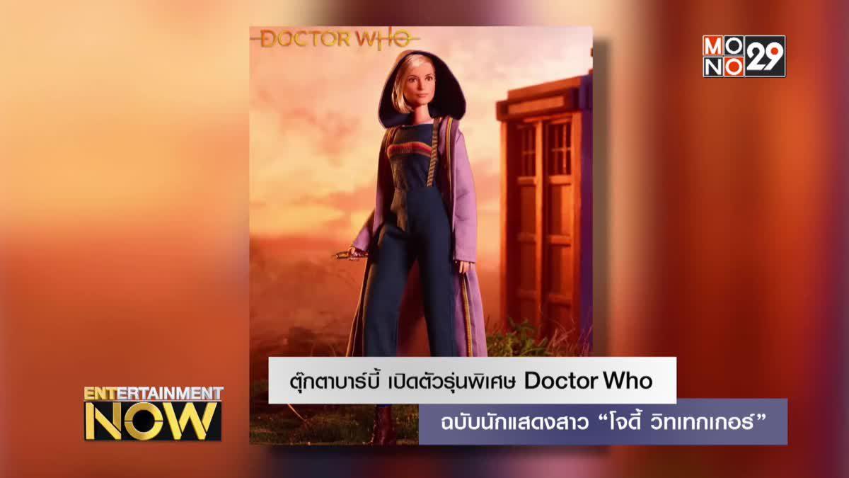 """ตุ๊กตาบาร์บี้ เปิดตัวรุ่นพิเศษ Doctor Who ฉบับนักแสดงสาว """"โจดี้ วิทเทกเกอร์"""""""