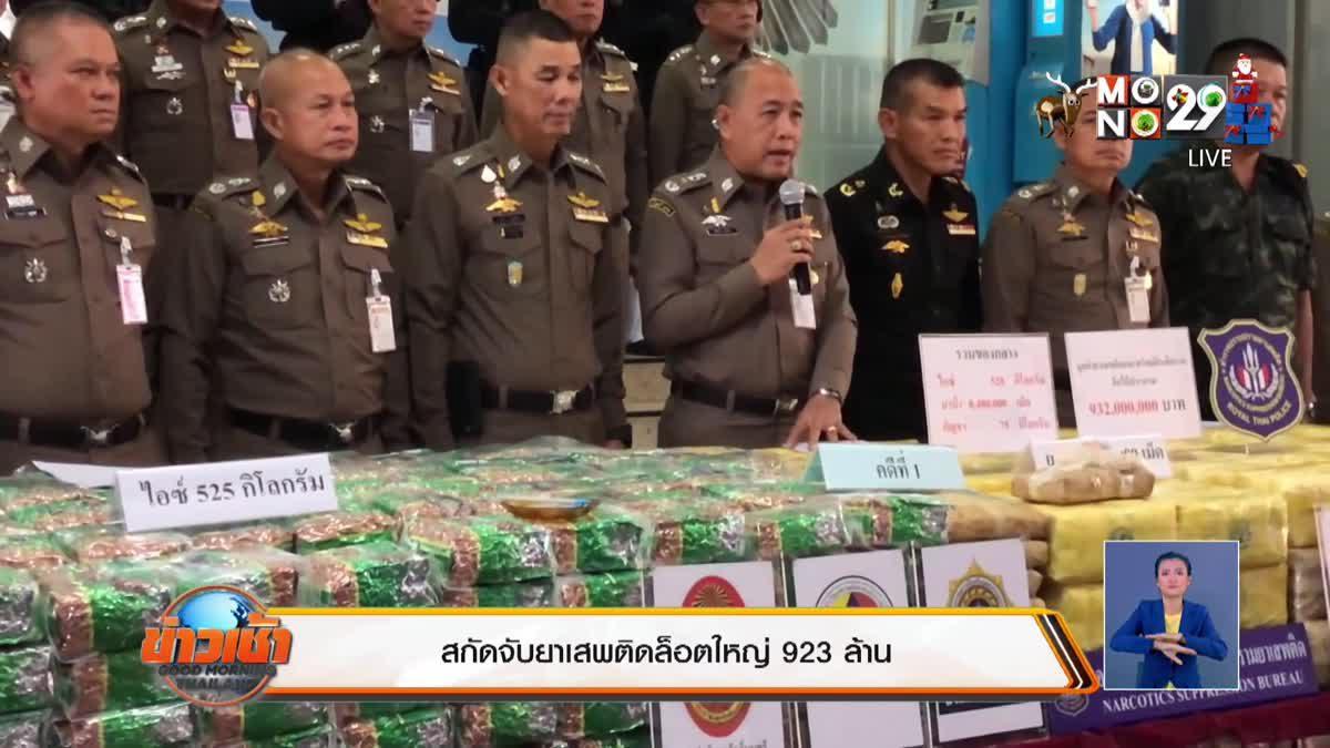สกัดจับยาเสพติดล็อตใหญ่ 923 ล้าน