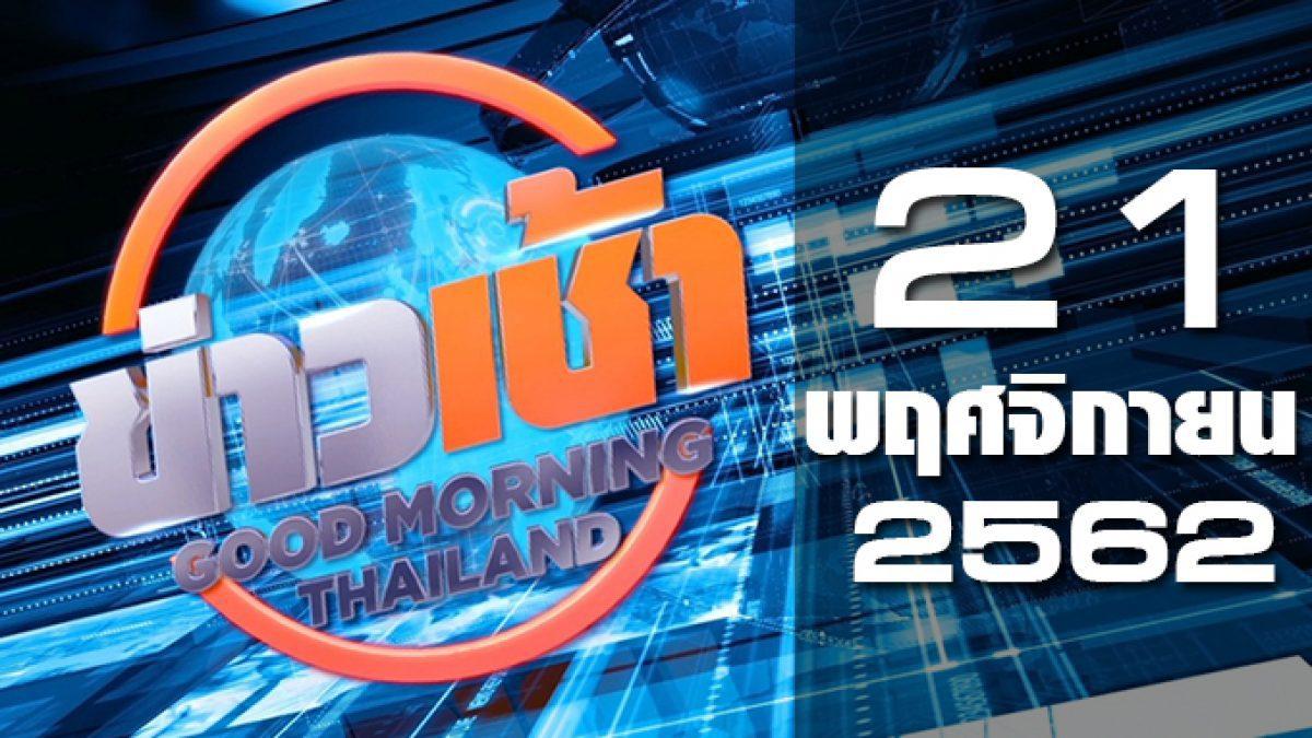 ข่าวเช้า Good Morning Thailand 21-11-62