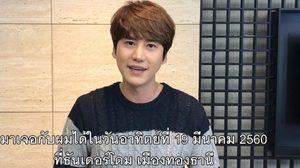คยูฮยอน SUPER JUNIOR ส่งคลิปเซอร์ไพรส์แฟนคลับไทย!