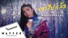 เนื้อเพลง เขาไปแล้ว – WONDERFRAME Feat. อาม ชุติมา