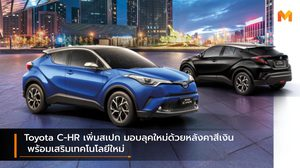 Toyota C-HR เพิ่มสเปก มอบลุคใหม่ด้วยหลังคาสีเงิน พร้อมเสริมเทคโนโลยีใหม่