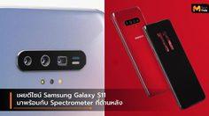 รายงานผลสรุปการออกแบบ Samsung Galaxy S11 ของปี 2020