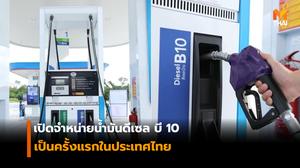 เปิดจำหน่ายน้ำมันดีเซล บี10 เป็นครั้งแรกในประเทศไทย