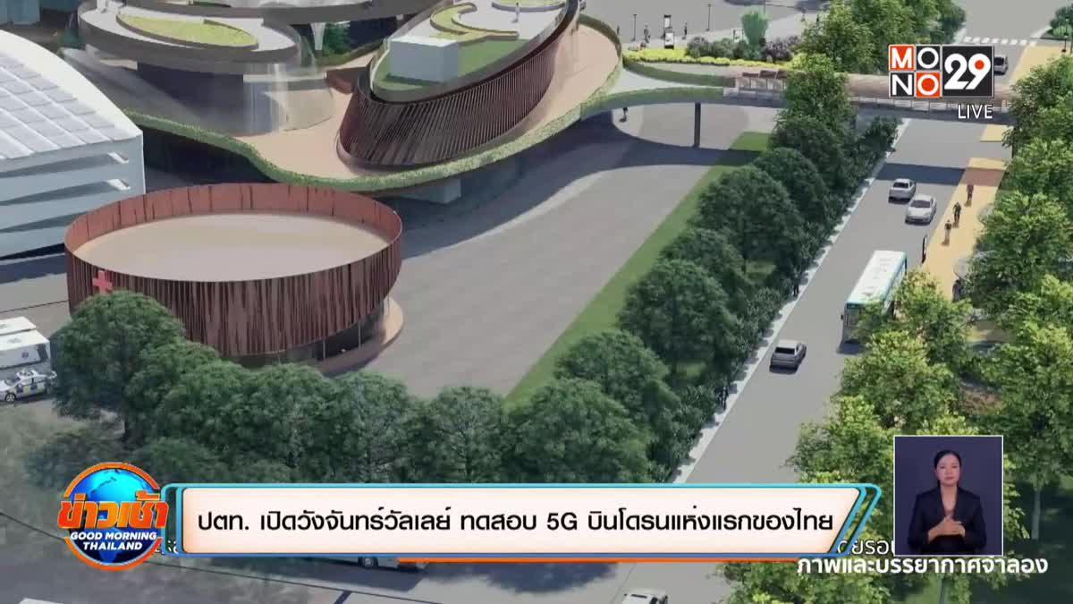 ปตท. เปิดวังจันทร์วัลเลย์ ทดสอบ 5G บินโดรนแห่งแรกของไทย