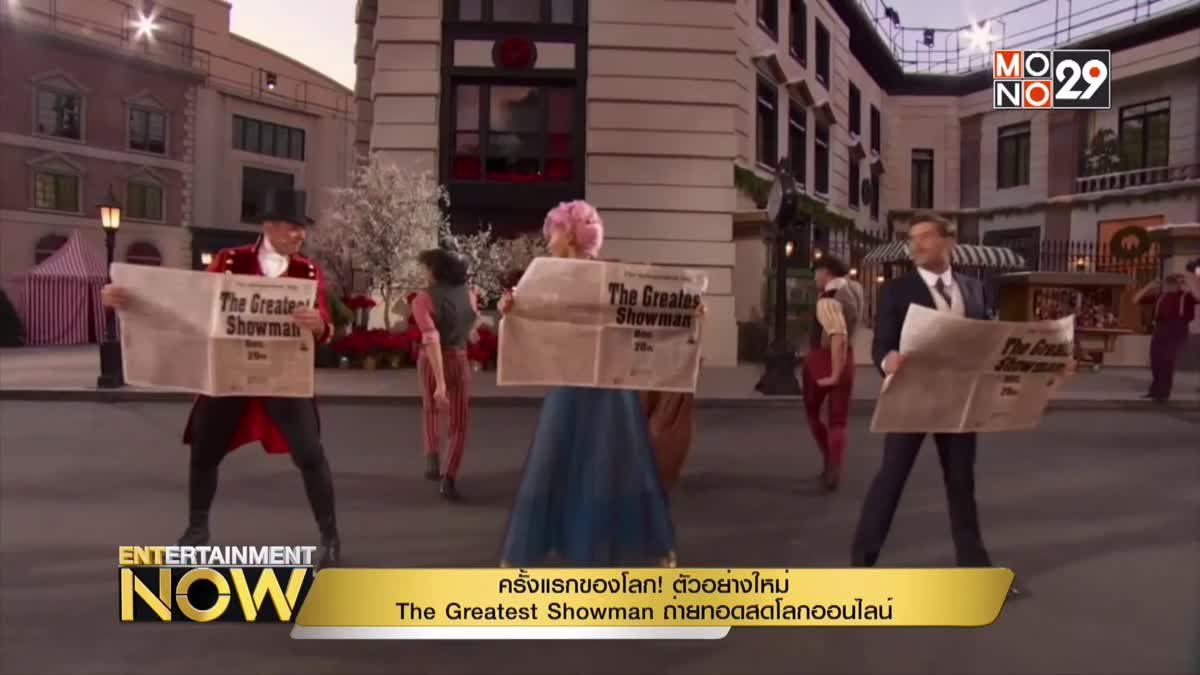 ครั้งแรกของโลก! ตัวอย่างใหม่ The Greatest Showman ถ่ายทอดสดโลกออนไลน์