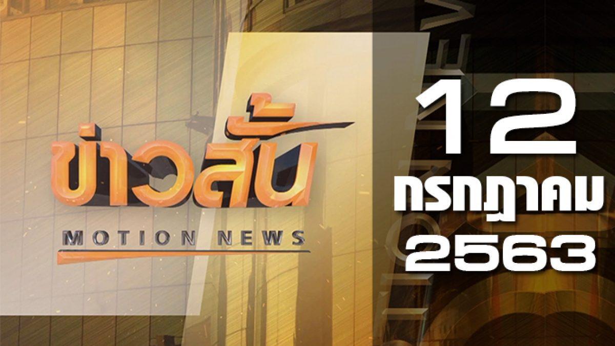 ข่าวสั้น Motion News Break 1 12-07-63