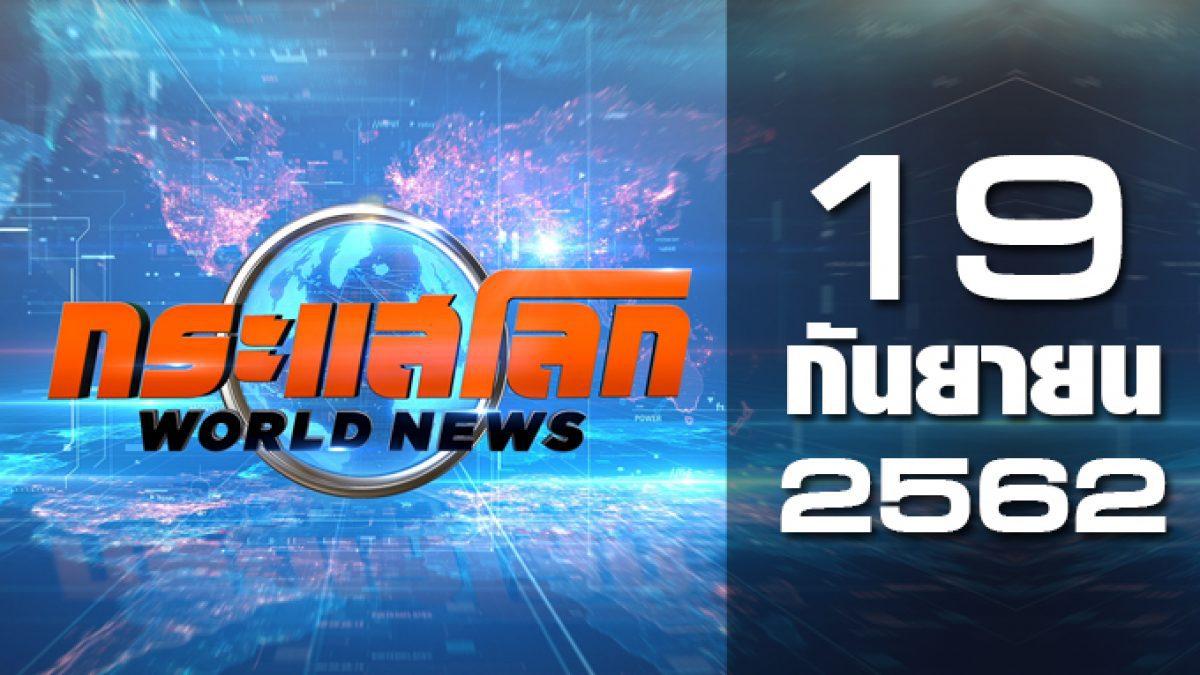 กระแสโลก World News 19-09-62