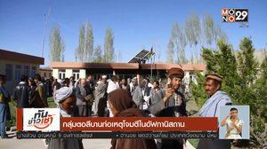 กลุ่มตอลีบานลักพาตัวผู้โดยสารจากรถบัส 149 คนในอัฟกานิสถาน