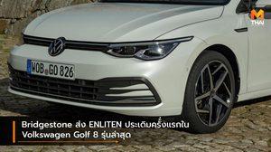Bridgestone ส่ง ENLITEN ประเดิมครั้่งแรกใน Volkswagen Golf 8 รุ่นล่าสุด