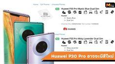 หลุด!! Huawei P30 Pro จะมาพร้อมสีใหม่ 2 สี คือ สีน้ำเงิน และ สีม่วง