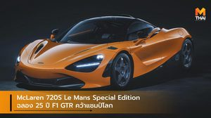 McLaren 720S Le Mans Special Edition ฉลอง 25 ปี F1 GTR คว้าแชมป์โลก