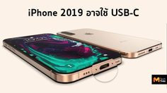 iPhone 2019 อาจจะใช้ USB-C แทน Lightning และ มีรอยบากต่างขนาดกัน