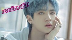 ร่วมสนุกชิงบัตร Kim Dong Han 2019 Fan Fest: Time to FOCUS