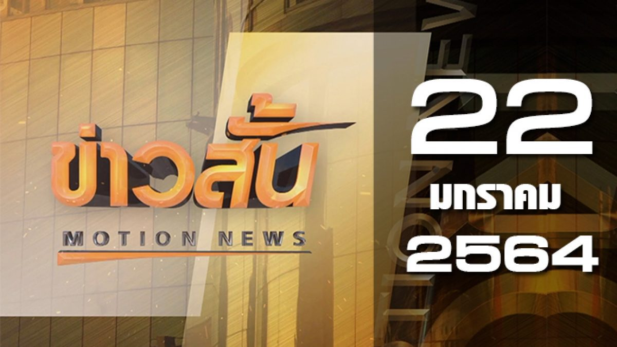 ข่าวสั้น Motion News Break 3 22-01-64