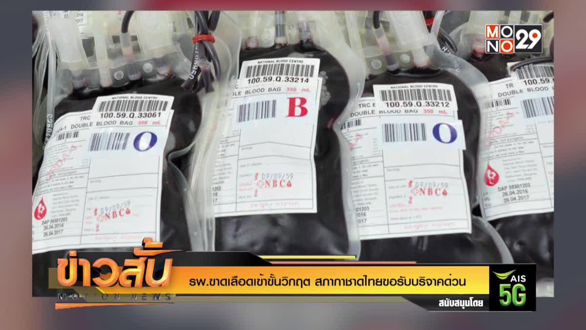 รพ.ขาดเลือดเข้าขั้นวิกฤต สภากาชาดไทยขอรับบริจาคด่วน