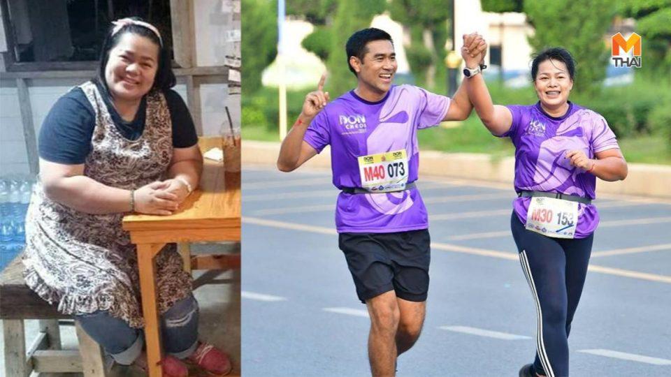วิ่งลดน้ำหนัก 8 เดือน ด้วยแรงใจจากสามี เปลี่ยน 4XL เป็น L